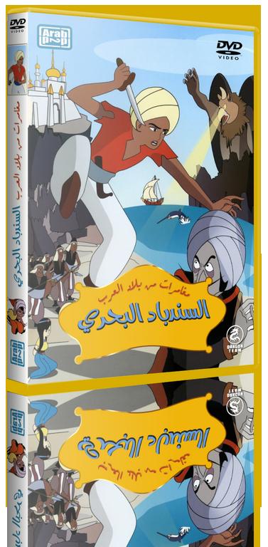 فلم سندباد البحار The Adventures of Sinbad 1962